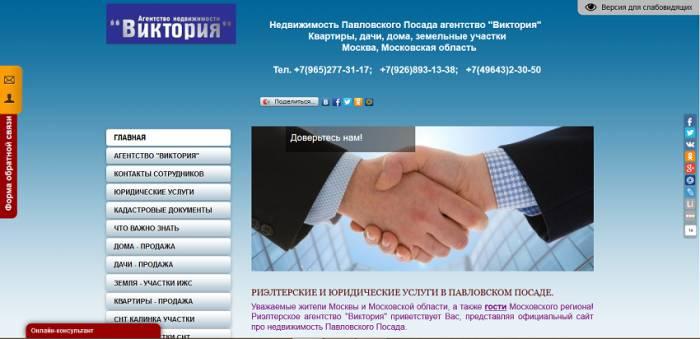 Бухгалтерское обслуживание павловский посад образец договора об оказании бухгалтерских услуг